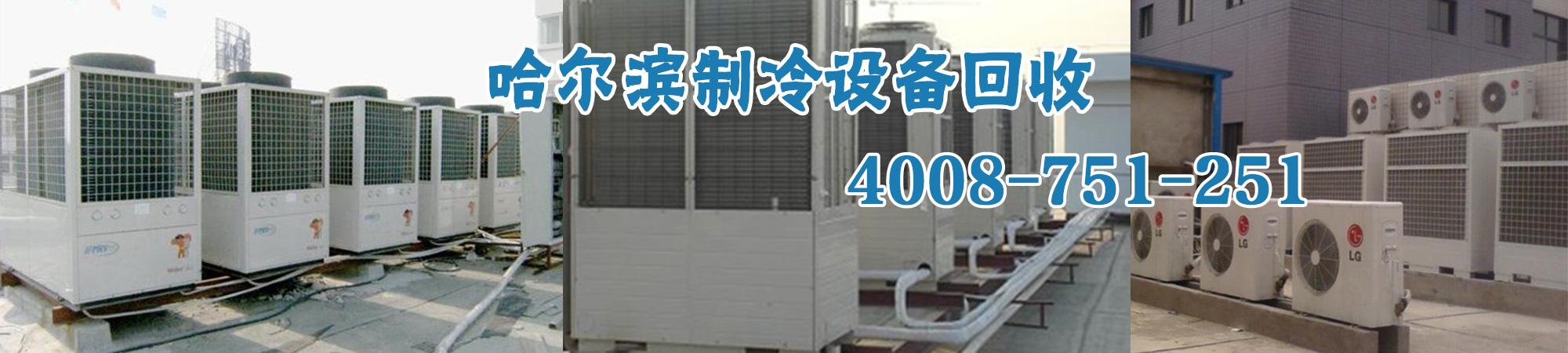 苏州制冷设备回收
