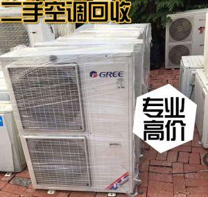 哈尔滨空调回收,废旧空调,新旧空调均可回收