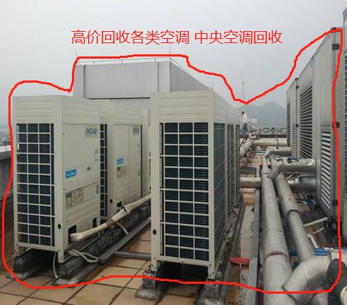 商用中央空调回收